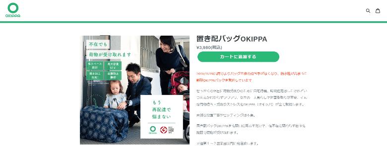置き配バッグOKIPPA公式サイト