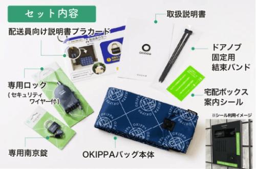 OKIPPAセット内容