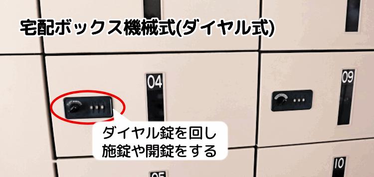 宅配ボックスの種類1: 機械式(ダイヤル式)