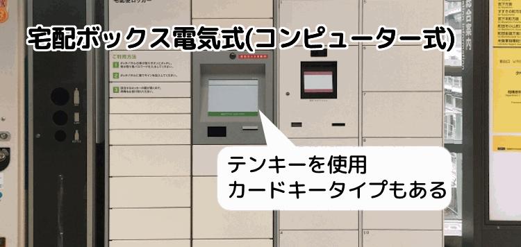 宅配ボックスの種類2: 電気式(コンピューター式)