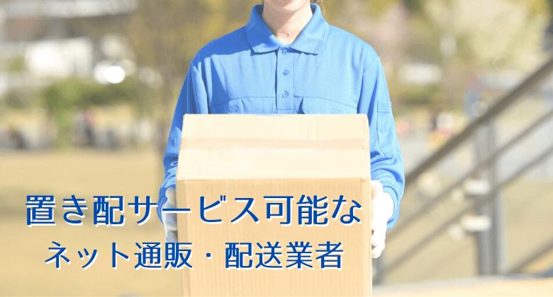 置き配サービス可能なネット通販・配送会社