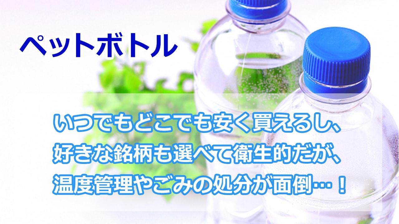 ペットボトルの特徴