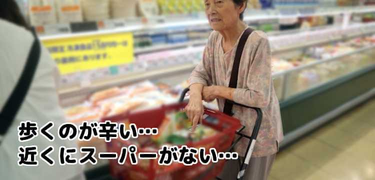 買い物に行く手間が省ける