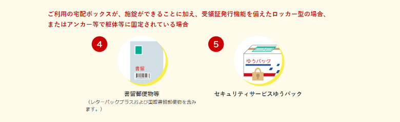 郵便局置き配対象サービス4~5
