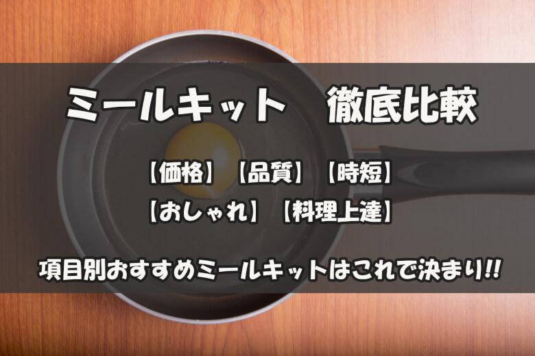 【ミールキット徹底比較】料理のニーズ別におすすめサービスを厳選!