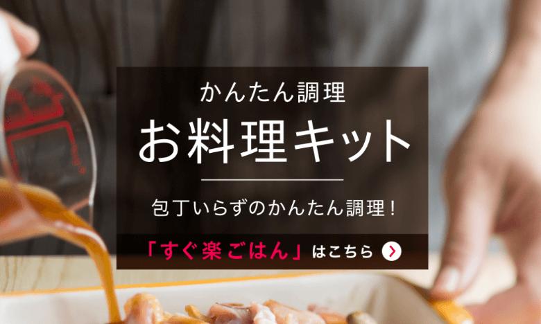 ワタミのお料理キット