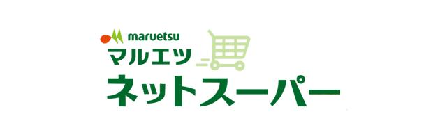 マルエツネットスーパー