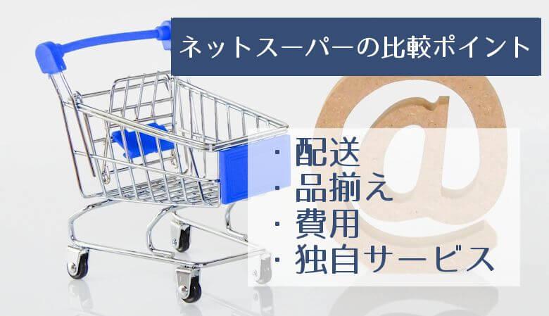ネットスーパーの比較ポイント