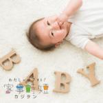 赤ちゃんのためのウォーターサーバーランキング12選!ミルク作りにもおすすめ