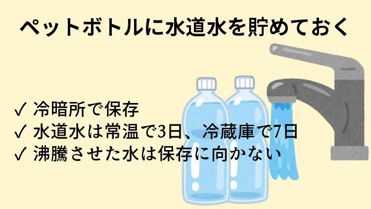 ペットボトルに水道水を貯める