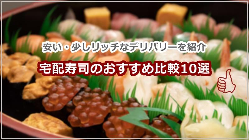 宅配寿司のおすすめ比較10選。安い・少しリッチなデリバリーを紹介