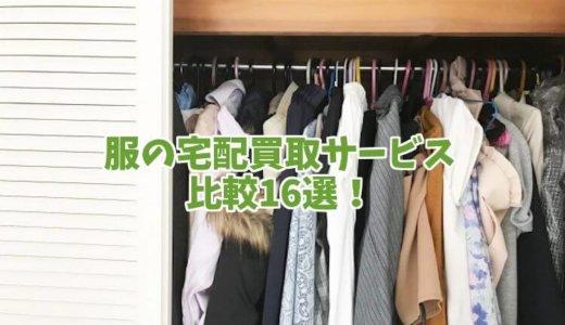 服の宅配買取サービス比較16選!ノンブランド古着でも買取されるコツ