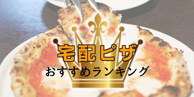 【2020】美味い宅配ピザのおすすめ!各ピザチェーン店舗のサービスの違いを比較