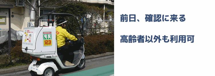 前日〜当日の流れ【親切なスタッフが配達】