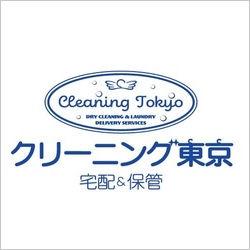 クリーニング東京