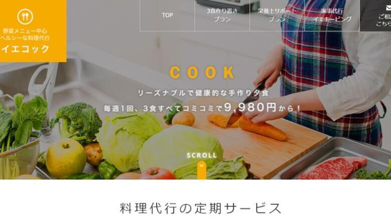 料理代行 イエコック