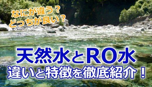 天然水とRO水は似ているようで実は違う!それぞれを比較しました