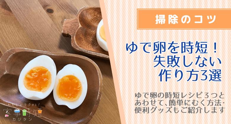 ゆで卵時短レシピ3選 ゆで卵を簡単にむく方法・便利グッズ