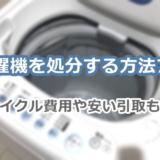 洗濯機を処分する方法6つ!リサイクル費用や安い引取も解説