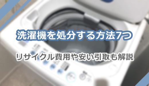 洗濯機を処分する方法7つ!リサイクル費用や安い引取も解説