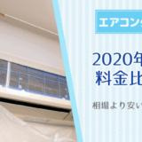 2020年最新)エアコンクリーニング業者の料金比較!相場より安いのはどこ?