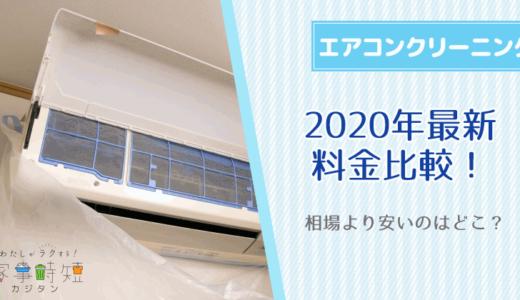 (2020年最新)エアコンクリーニング業者の料金比較!相場より安いのはどこ?