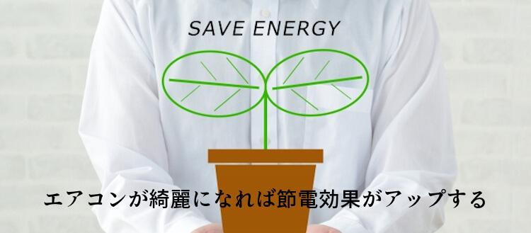エアコンが綺麗になれば節電効果がアップする
