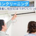 エアコンクリーニングは掃除の専門業者【プロ】に任せたほうがいい5つの理由