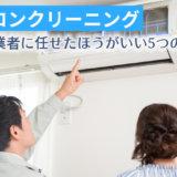 エアコンクリーニングは掃除の専門業者に任せたほうがいい5つの理由