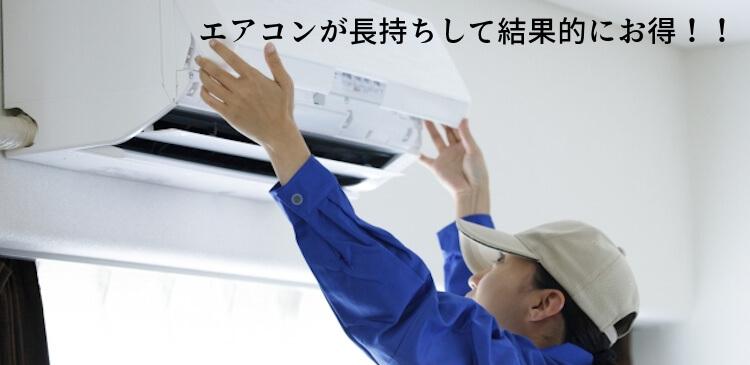 エアコンが長持ちして結果的にお得!!