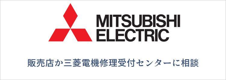 三菱の場合販売店か三菱電機修理受付センターに相談