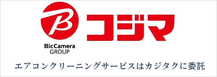 コジマの場合エアコンクリーニングサービスはカジタクに委託