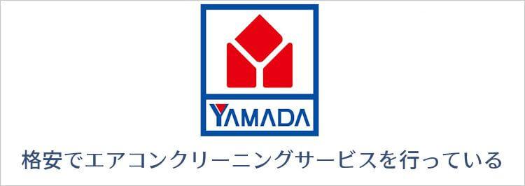 ヤマダ電機格安でエアコンクリーニングサービスを行っている
