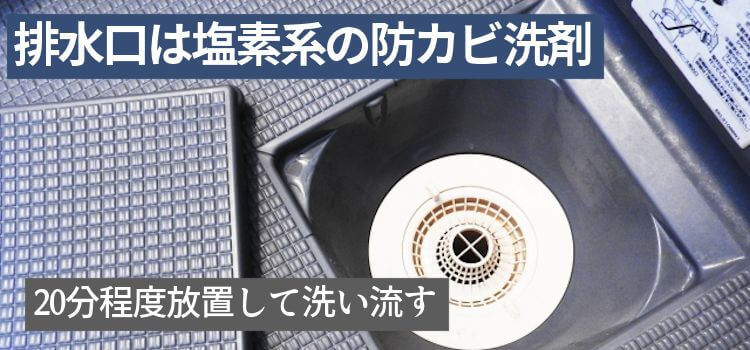 排水口は塩素系の防カビ洗剤