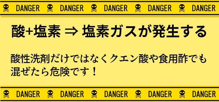 酸+塩素 ⇒ 塩素ガスが発生する酸性洗剤だけではなくクエン酸や食用酢でも混ぜたら危険です!