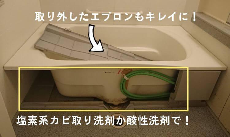 浴槽エプロン内部や浴槽下の掃除方法