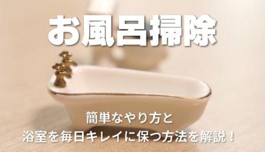 お風呂掃除に必要な道具と手順!汚れの原因と浴室を毎日キレイに保つ方法