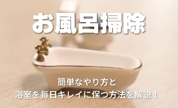 お風呂掃除って大変?簡単なやり方と浴室を毎日キレイに保つ方法