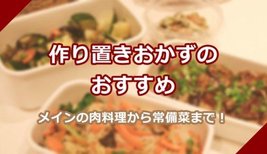 作り置きおかずのおすすめ。メインの肉料理から常備菜まで!