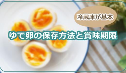 ゆで卵の保存方法と賞味期限は?冷蔵庫に入れるのが基本!