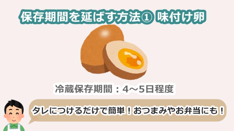 味付け卵にすると保存期間が長くなる