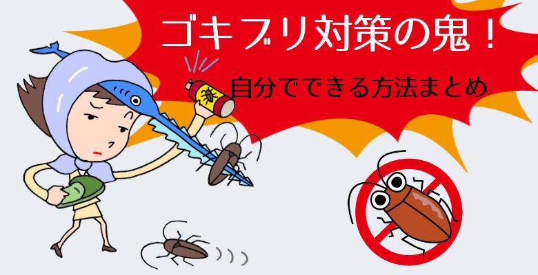 ゴキブリ対策の鬼!ゴキブリ嫌いの為の自分でできる方法まとめ