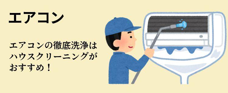 エアコンの徹底洗浄は ハウスクリーニングがおすすめ!