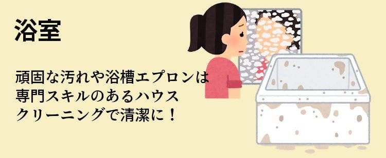 浴室の頑固な汚れや浴槽エプロンは専門スキルのあるハウスクリーニングで清潔に!