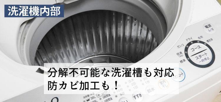 洗濯機内部のクリーニング
