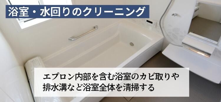 浴室・水回りのクリーニング