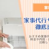 家事代行サービス27社おすすめ比較ランキング2021~リアルな口コミ・評判も紹介!