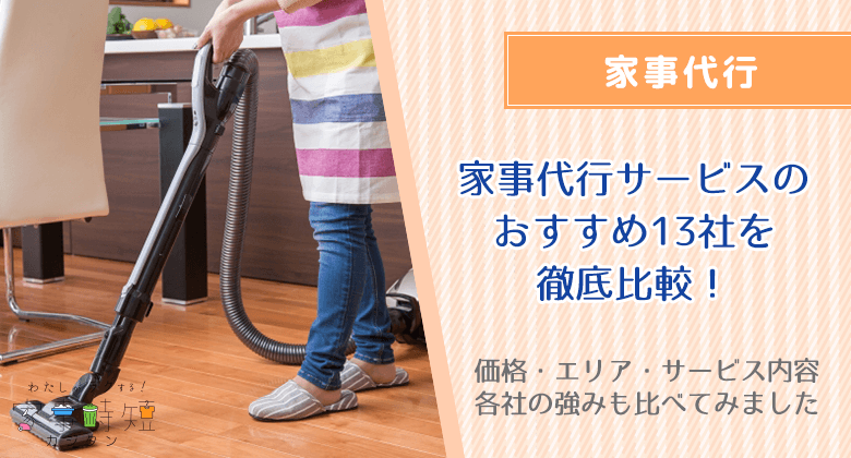 家事代行サービスおすすめ比較13社トップバナー