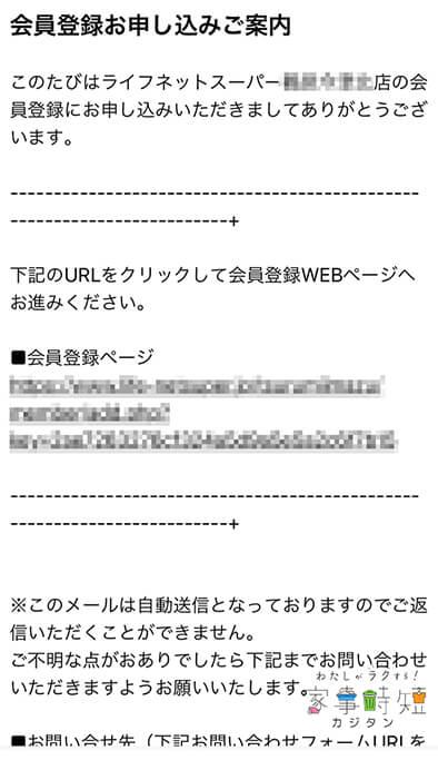 「会員登録お申込みご案内」メール