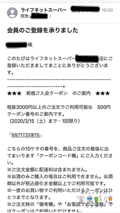 登録内容の確認ページ